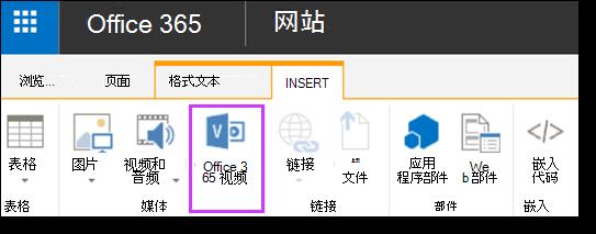 Office 365 视频嵌入视频