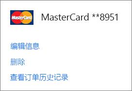 """""""付款方式""""页面,显示了信用卡的""""编辑信息""""、""""删除""""和""""查看订单历史记录""""链接。"""