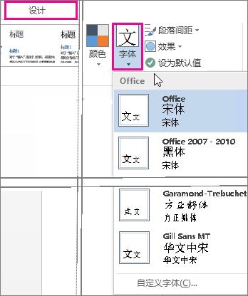 """""""设计""""选项卡上的字体库"""