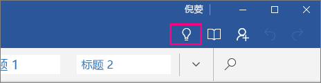 """显示 Word Mobile 中""""操作说明搜索""""图标在功能区上的位置"""