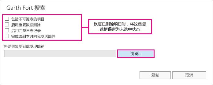 恢复已删除项目时,将复选框保留为未选中状态