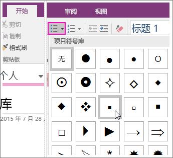 有关在 OneNote 2016 中如何向页面添加项目符号的屏幕截图。