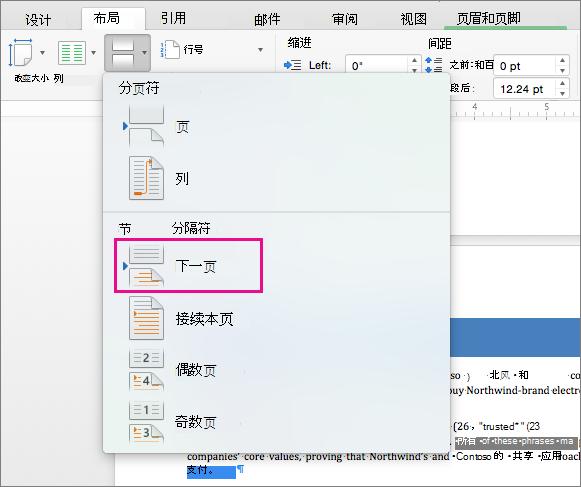"""单击""""下一页""""以插入一个分节符,以便分隔符后面的文本在下一页上开始。"""