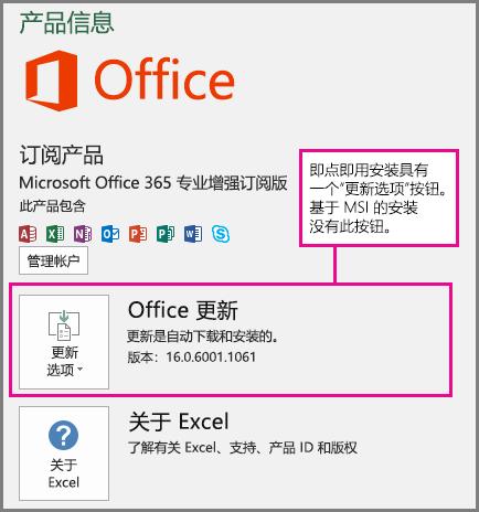 """即点即用安装在""""帐户""""页面上有一个""""更新选项""""按钮。 基于 MSI 的安装没有此按钮。"""
