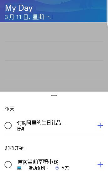 "Android 上的待办事项屏幕截图,其中建议按""昨天""和""即将开始""进行打开和分组。"