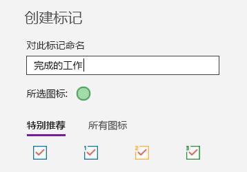 OneNote for Windows 10 中的自定义标记创建