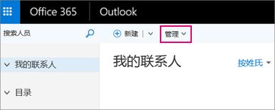"""一张图像,显示""""人员""""页面在 Outlook 网页版中的外观"""