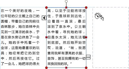 屏幕截图显示含准备注入其他文本框的溢出文本的文本框。