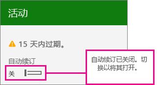 显示自动续订开关的订阅屏幕截图