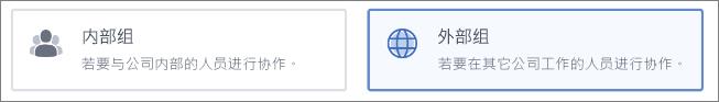 一张屏幕截图,显示你可选择创建内部组还是外部组