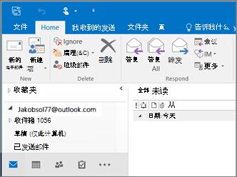 图片的外观时您在 Outlook 2016 中有一个 Outlook.com 帐户。