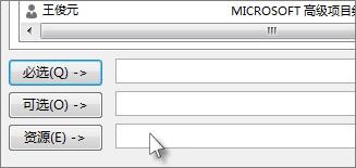 """在""""资源""""框中添加要密件抄送的每个收件人"""