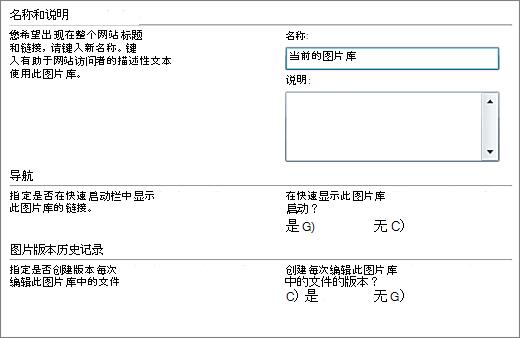 若要添加名称、 图表、 快速启动导航和版本控制的对话框。