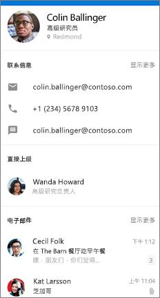 显示联系人信息、报告结构和最近电子邮件的人员卡片