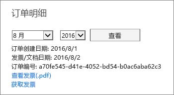 """Office 365 管理中心""""帐单详细信息""""页面的""""发票""""部分。"""