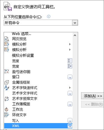 """在命令列表中,单击""""XML"""",然后单击""""添加""""。"""