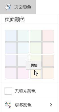OneNote for Windows 10 中的页面颜色选项