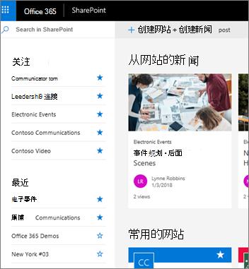 SharePoint Online 主页