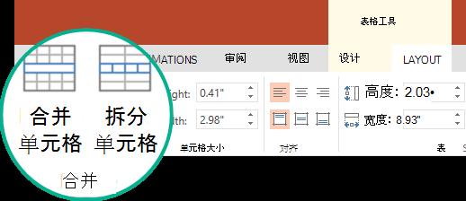 在表格工具下布局选项卡上的合并组中,选择合并单元格。