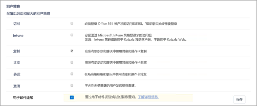 Kaizala 中的租户策略页面的屏幕截图。