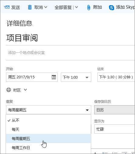 """""""新建日历活动""""窗格的屏幕截图,显示""""重复""""框。"""