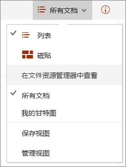 SharePoint Online 视图在 Internet Explorer 11