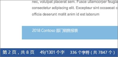 状态栏中显示字符数的文档