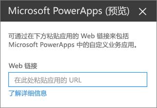 Power 应用程序属性窗格