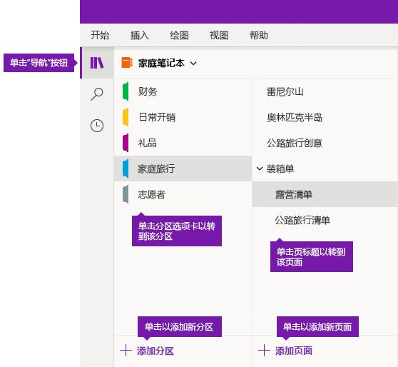 OneNote for Windows 10 中的分区和页面