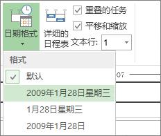 """Project 中的""""日程表日期格式""""按钮和菜单"""