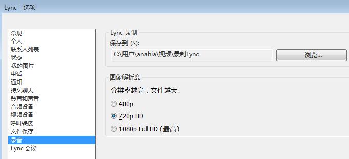 录制分辨率和位置的屏幕截图