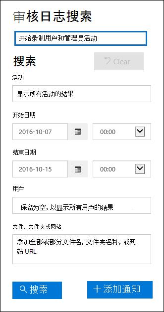 """单击""""开始记录用户和管理员活动""""启用审核"""