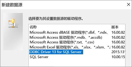 """""""新建数据源""""对话框"""
