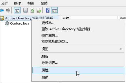 """右键单击""""ActiveDirectory 域和信任关系""""并选择""""属性"""""""