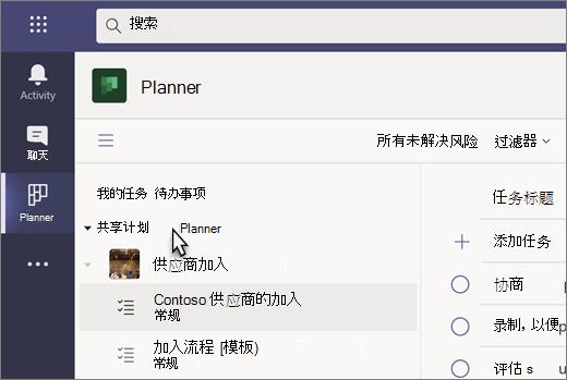 Teams 中 Tasks app 屏幕截图,当前称为 Planner
