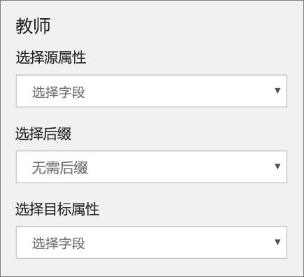 屏幕截图显示在学校数据同步中同步教师的 3 个设置,包括源属性、后缀和目标属性。