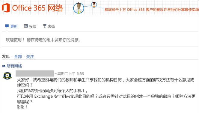 Office 365 网络主页