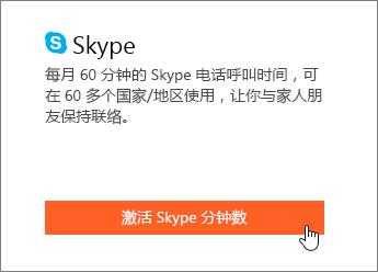 显示何处激活 Skype 分钟数的屏幕截图。