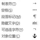 这些是可在电子邮件中使用的格式设置字符。
