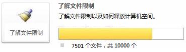 SharePoint Workspace 文档指示器,使用的文档数介于 7500 至 9999 之间