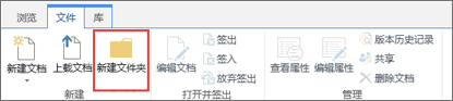 SharePoint 文件功能区,其中突出显示的新文件夹的图像。