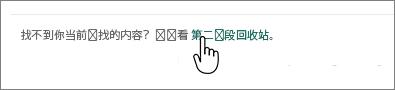 突出显示第二级链接的 SharePoint Online 回收站