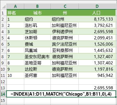 使用 INDEX 和 MATCH 查找值