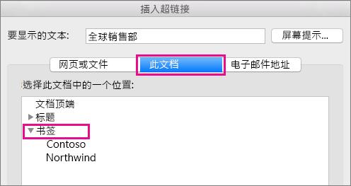 """""""插入超链接""""对话框,突出显示""""此文档""""选项卡和""""书签""""。"""