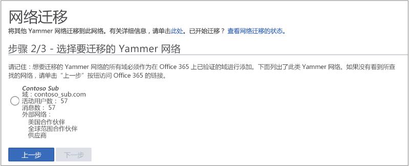 步骤 2/3 的屏幕截图 - 选择要迁移的 Yammer 网络
