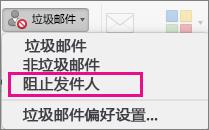 """""""垃圾邮件""""列表上已突出显示""""阻止发件人""""选项。"""