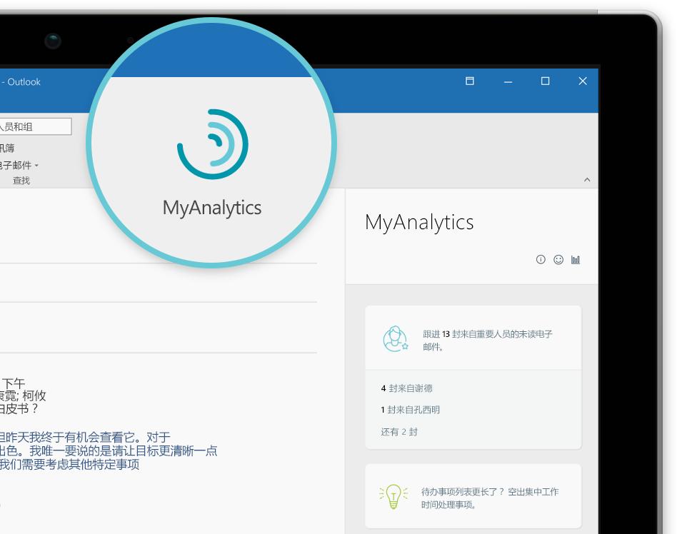 MyAnalytics 徽标和导航窗格的屏幕截图