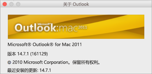 """关于 Outlook""框将显示 Outlook for Mac 2011。"