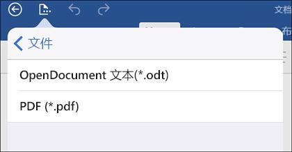 """点击""""文件"""">""""导出""""将文档导出为 PDF"""