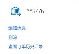 """""""付款方式""""页面,显示了银行帐户的""""编辑信息""""、""""删除""""和""""查看订单历史记录""""链接。"""